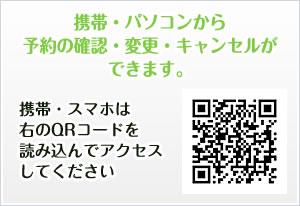 携帯・パソコンから予約の確認・変更・キャンセルができます。携帯・スマホは右のQRコードを読み込んでアクセスしてください