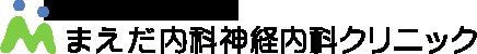 兵庫県加西市、頭痛、めまい、しびれなど神経系の診断治療は、医療法人社団 真向会 まえだ内科神経内科クリニックまで
